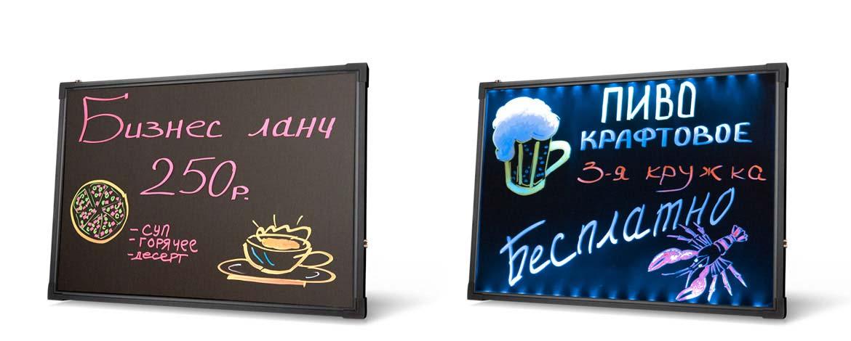 LED доска для ресторана, бара, кафе в наличии - Купить в Москве