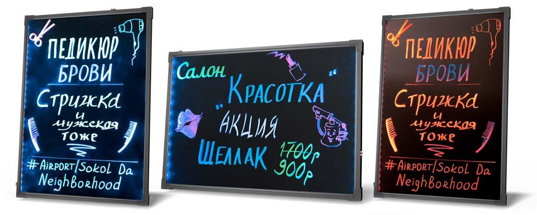 LED доска для салона красоты в наличии - Купить в Москве